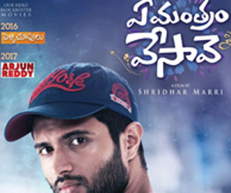 Movie Review: Ye Mantram Vesave