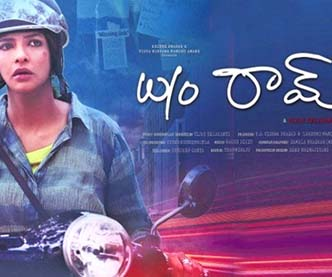 Movie Review: Wife Of Ram