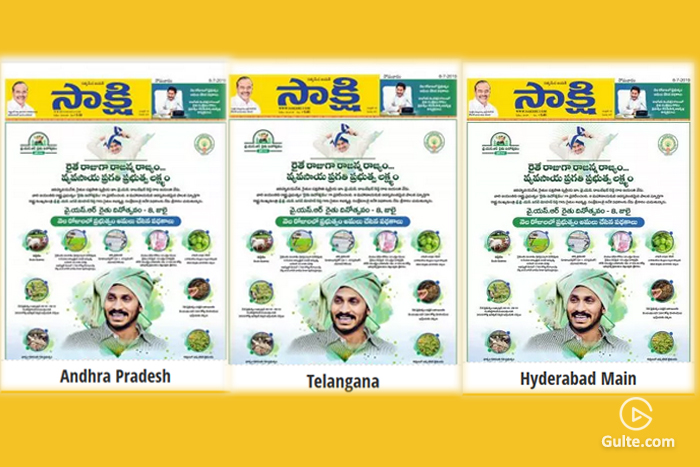YSR Birth Anniversary: Sakshi Paper Filled With Ads