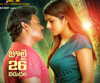 Nene Kedi No 1 Movie Posters