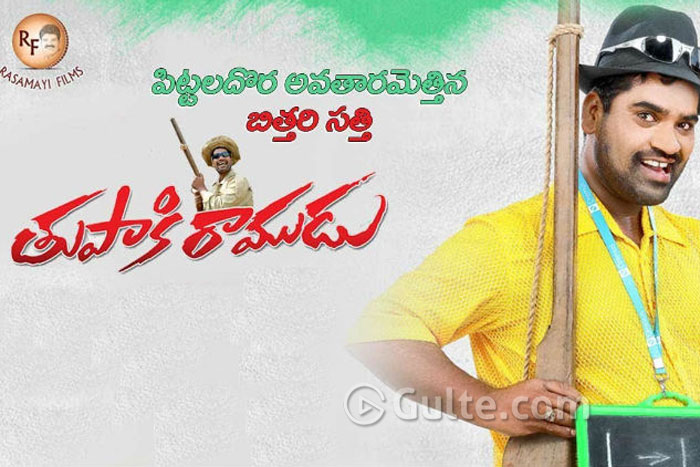Bithiri Satthi Should Learn From This Biggest Mistake