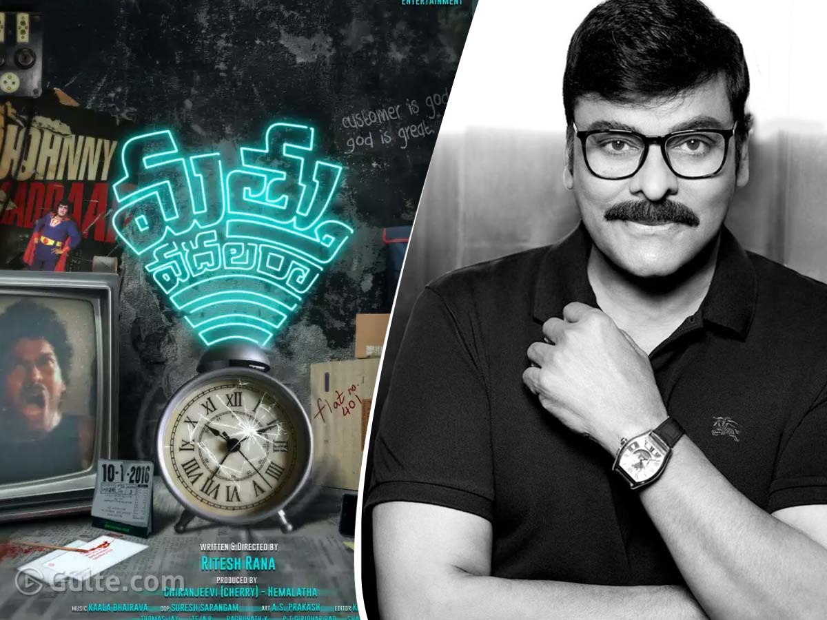 Chiru Touch Worked Well In This Small Film