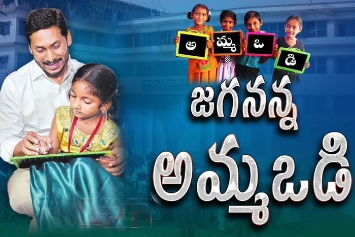 Jagan's Prestigious Scheme Launched Today