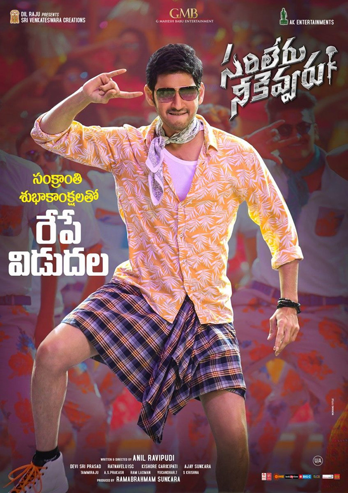 Sentiment Scent Of Mahesh Babu's Lungi