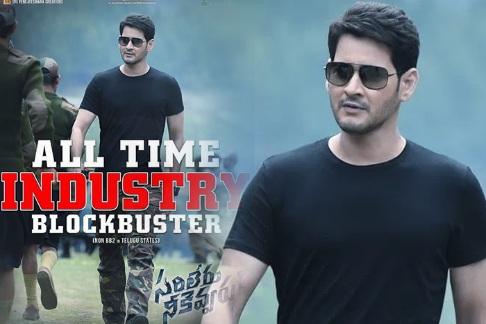 'Industry hit' Posters Embarrassing Sensible Fans Of Mahesh?