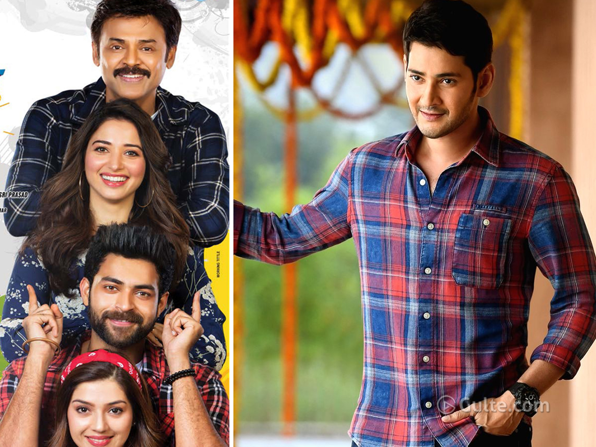 F3: Mahesh Joins Venky And Varun For Short Time!