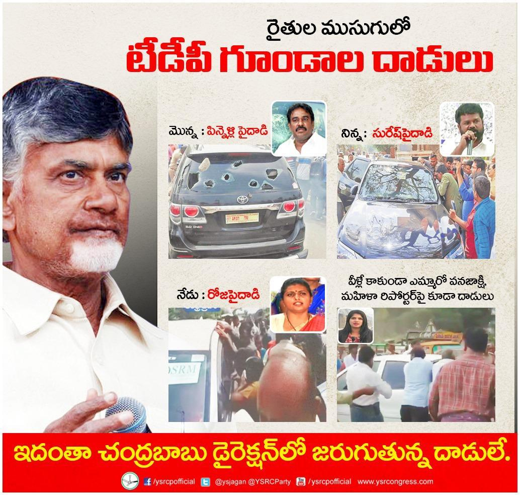 Are they Amaravati farmers or TDP Goondas?
