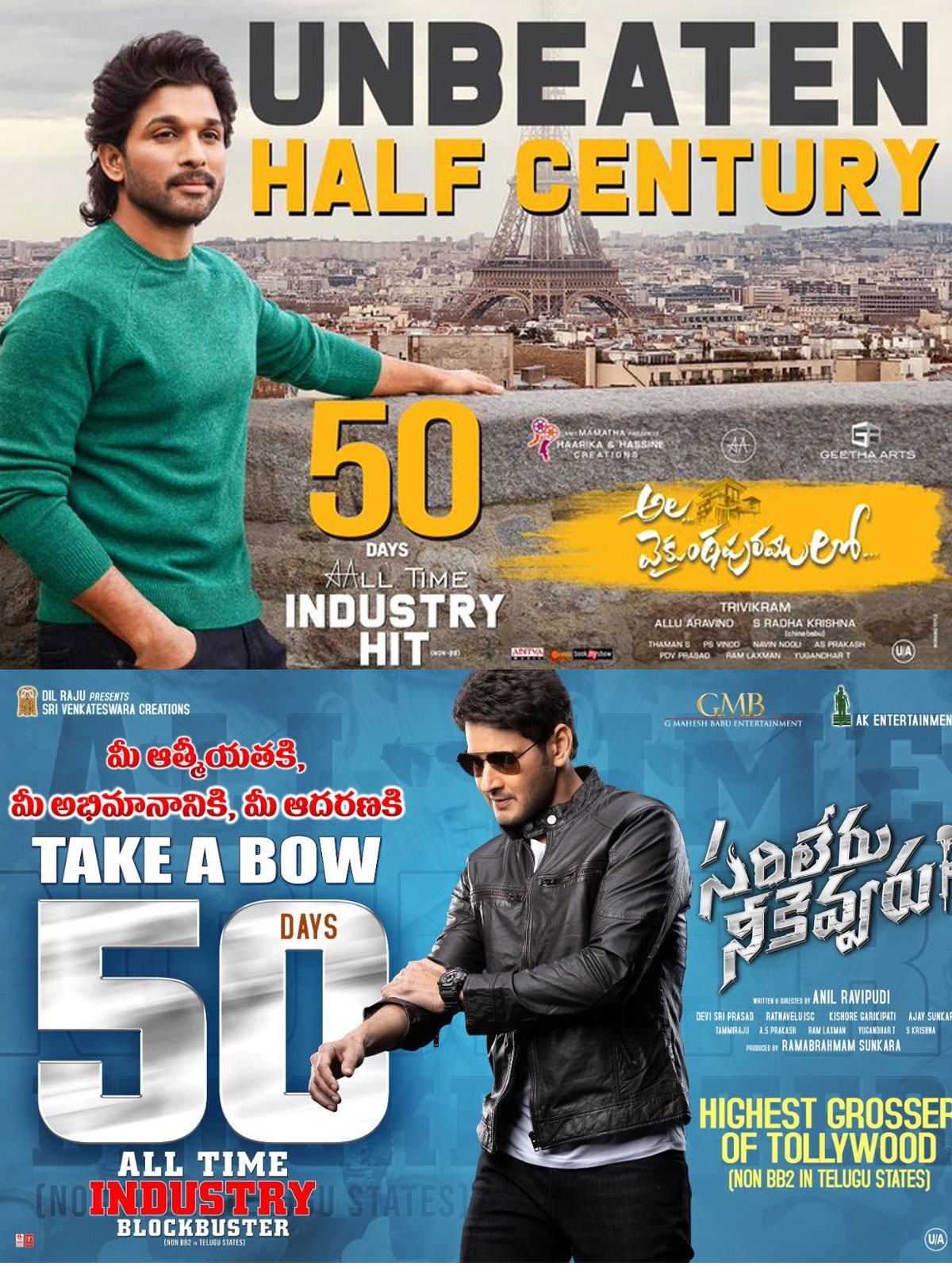 50 Days Poster War: Ala And Sarileru Do It Again
