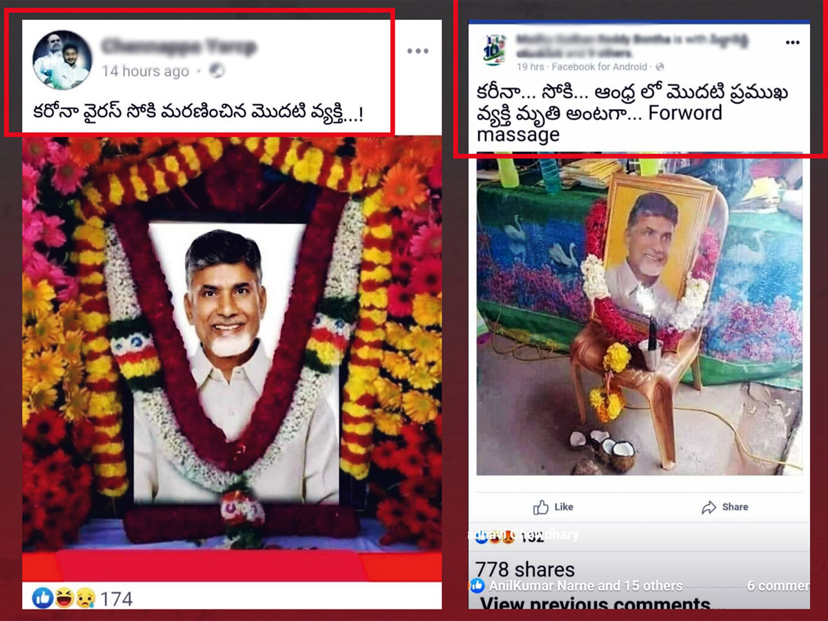 Why No Arrests For This Coronavirus-Chandrababu Post?