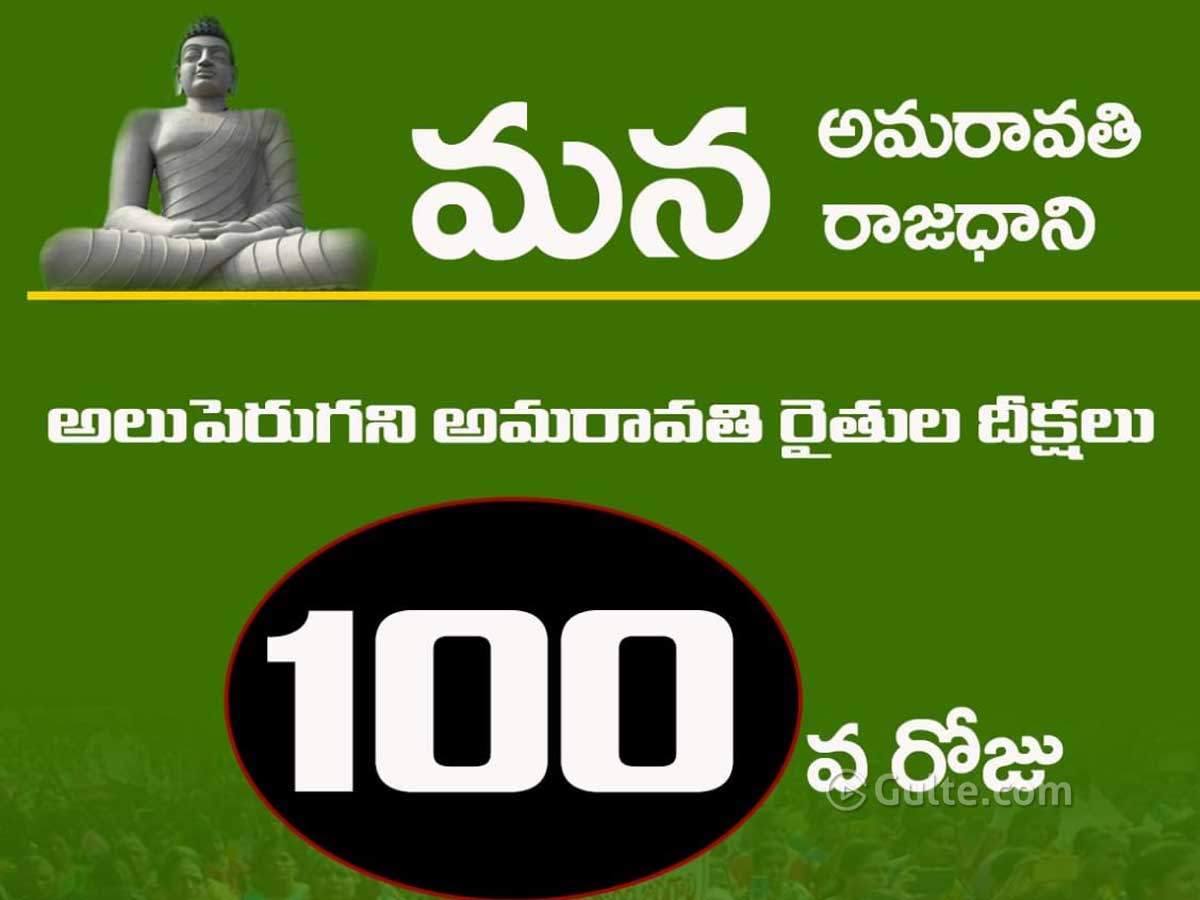 #SaveAmaravati: 100 days of farmers agitation