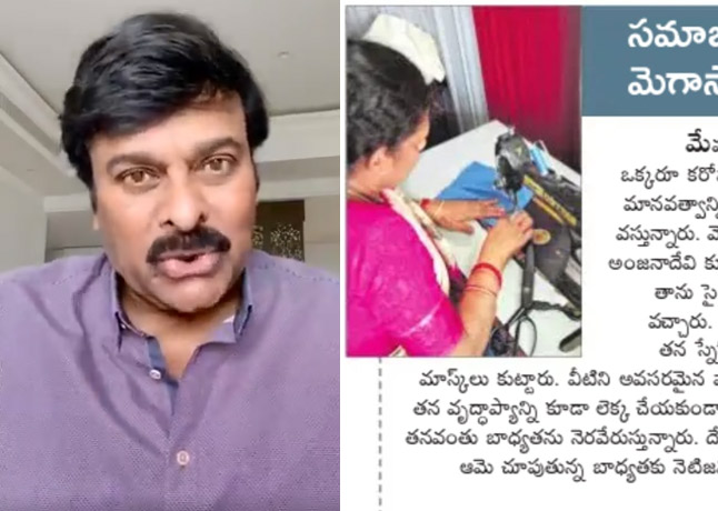 She Is Not My Mother, Chiranjeevi Clarifies